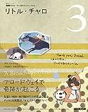 リトル・チャロ 3―NHKテレビアニメ版ストーリー・ブック A Broadway miracle (語学シリーズ NHKテレビアニメ版ストーリーブック)