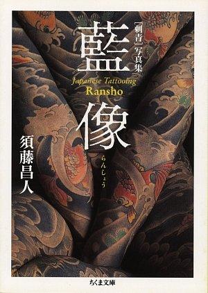 [刺青]写真集 藍像 (ちくま文庫)の詳細を見る