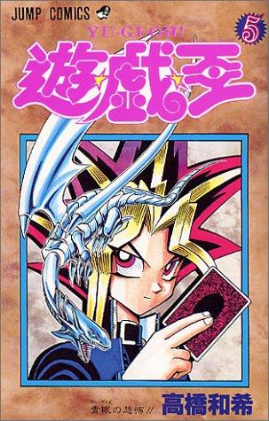遊☆戯☆王 (5) (ジャンプ・コミックス)
