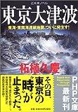 東京大津波 東海・東南海連鎖地震、ついに発生す! (PHP文庫)