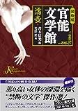 図絵版・官能文学館—濡壷 (フランス書院文庫)