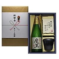 魔王 芋焼酎 25度720ml 傘寿祝 熨斗+美濃焼椀セット ギフト プレゼント