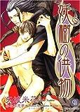 妖樹の供物 / 矢城 米花 のシリーズ情報を見る