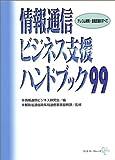 情報通信ビジネス支援ハンドブック〈99〉―テレコム税制・金融支援のすべて 画像