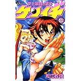 史上最強の弟子ケンイチ (11) (少年サンデーコミックス)