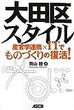 大田区スタイル ~産官学連携×ITでものづくり...