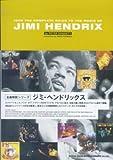 ジミ・ヘンドリックス ─ 全曲解説シリーズ