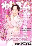 わしズム―漫画と思想。日本を束ねる知的娯楽本。 (Vol.14)
