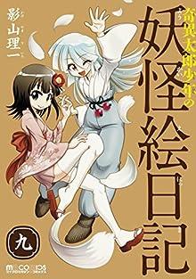 奇異太郎少年の妖怪絵日記 第01-09巻 [Kii Tarou Shounen no Youkai Enikki vol 01-09]