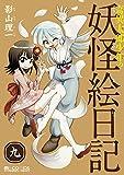 奇異太郎少年の妖怪絵日記(9巻) (マイクロマガジン・コミックス)