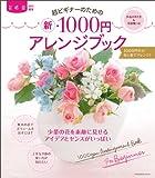 超ビギナーのための新・1000円アレンジブック (エンターブレインムック) 画像