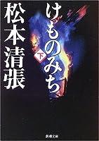 けものみち(下) (新潮文庫)