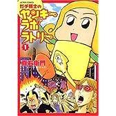 ガチ博士のヤンキーラボラトリー 1 (アクションコミックス)