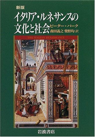 新版 イタリア・ルネサンスの文化と社会の詳細を見る
