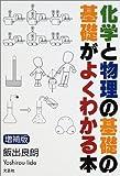化学と物理の基礎の基礎がよくわかる本