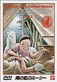 南の虹のルーシー(3) [DVD]
