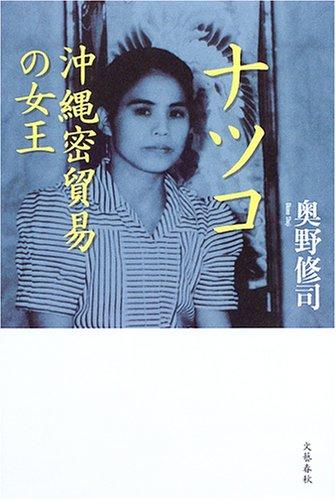 ナツコ—沖縄密貿易の女王