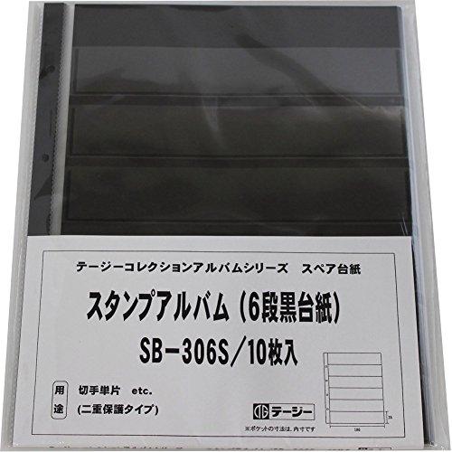 テージー スタンプアルバム デラックス スペア 切手単片用 6段黒台紙 10枚入 SB-306S