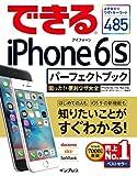 インプレス 松村 太郎/森 亨/できるシリーズ編集部 できるiPhone 6s パーフェクトブック 困った!&便利ワザ大全 iPhone 6s/6s Plus対応 できるシリーズの画像