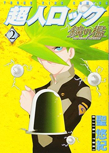 超人ロック 鏡の檻 2巻 (ヤングキングコミックス)の詳細を見る