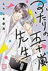 ふたりの五十嵐先生 (花音コミックス)