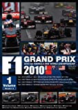 F1 Grand Prix 2010 vol.1 [DVD]