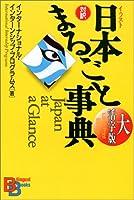 大活字版 イラスト日本まるごと事典 【改訂第2版】 (講談社バイリンガル・ブックス)
