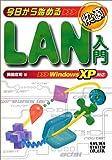 今日から始める快適LAN入門WindowsXP対応