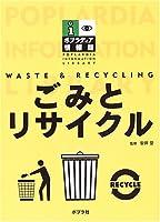 ごみとリサイクル (ポプラディア情報館)