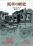 馬車の歴史