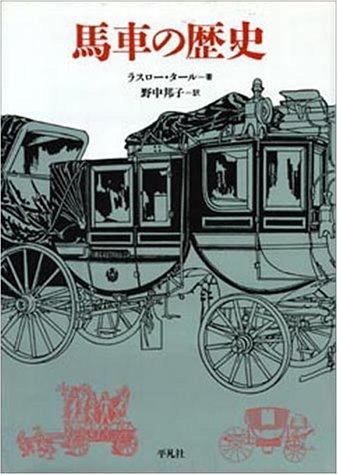 馬車の歴史 / ラスロー・タール
