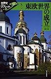 東欧世界の成立 (世界史リブレット)