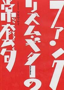 ファンク・リズム・ギターの常套句 [DVD]