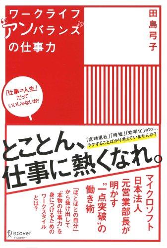 """ワークライフ""""アンバランス""""の仕事力の詳細を見る"""