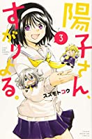 陽子さん、すがりよる。(3) (講談社コミックス)