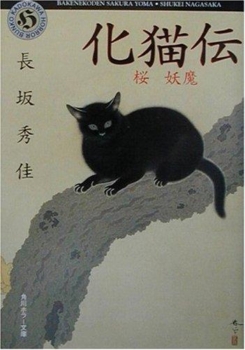 化猫伝―桜・妖魔 (角川ホラー文庫)の詳細を見る