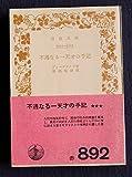不遇なる一天才の手記 (1955年) (岩波文庫)