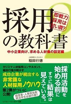[稲田 行徳]の採用の教科書2 即戦力採用は甘い罠?~中小企業向け、求める人材像の設定編~