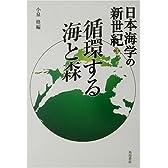 循環する海と森 (日本海学の新世紀)