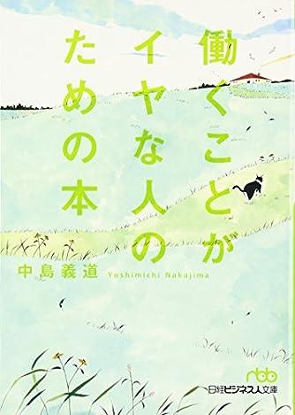 働くことがイヤな人のための本(日経ビジネス人文庫)