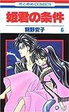 姫君の条件 第6巻 (花とゆめCOMICS)