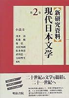 新研究資料 現代日本文学〈第2巻〉小説2