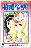 伯爵令嬢 (1) (Hitomi comics)