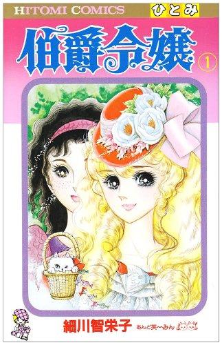 伯爵令嬢 (1) (Hitomi comics)の詳細を見る