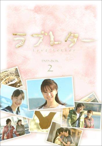 ラブレター DVD-BOX2