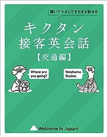 [音声DL付]キクタン接客英会話【交通編】~聞いてマネしてすらすら話せる キクタン接客英会話シリーズ