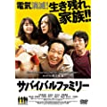 サバイバルファミリー DVD
