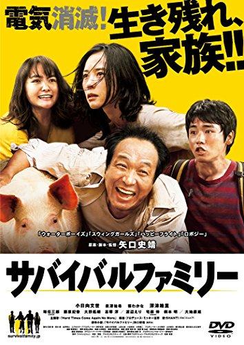 サバイバルファミリー DVD[DVD]