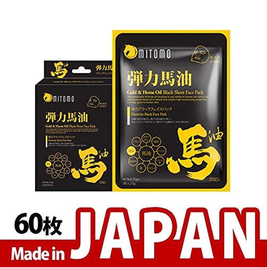 親ますます樹皮MITOMO【MC740-A-0】日本製シートマスク/6枚入り/60枚/美容液/マスクパック/送料無料