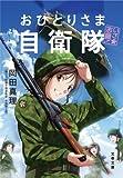 いざ志願! おひとりさま自衛隊 (文春文庫)